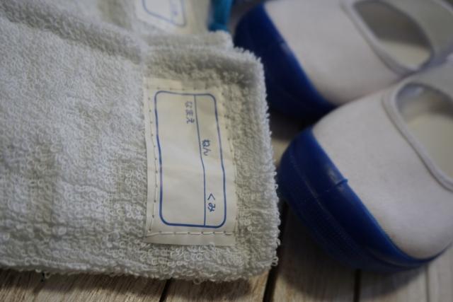 雑巾 名前 書きにくい
